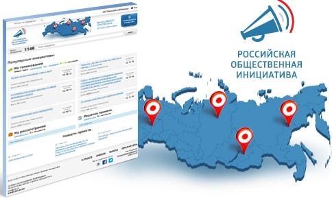 Что такое «Российская общественная инициатива» (РОИ)?