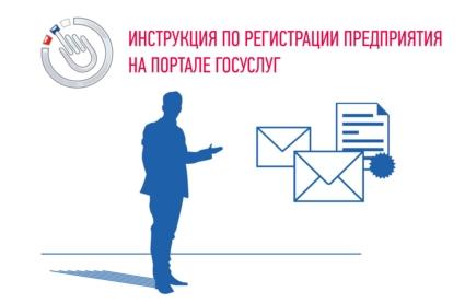 Регистрация юридического лица: подробная инструкция на портале госуслуг